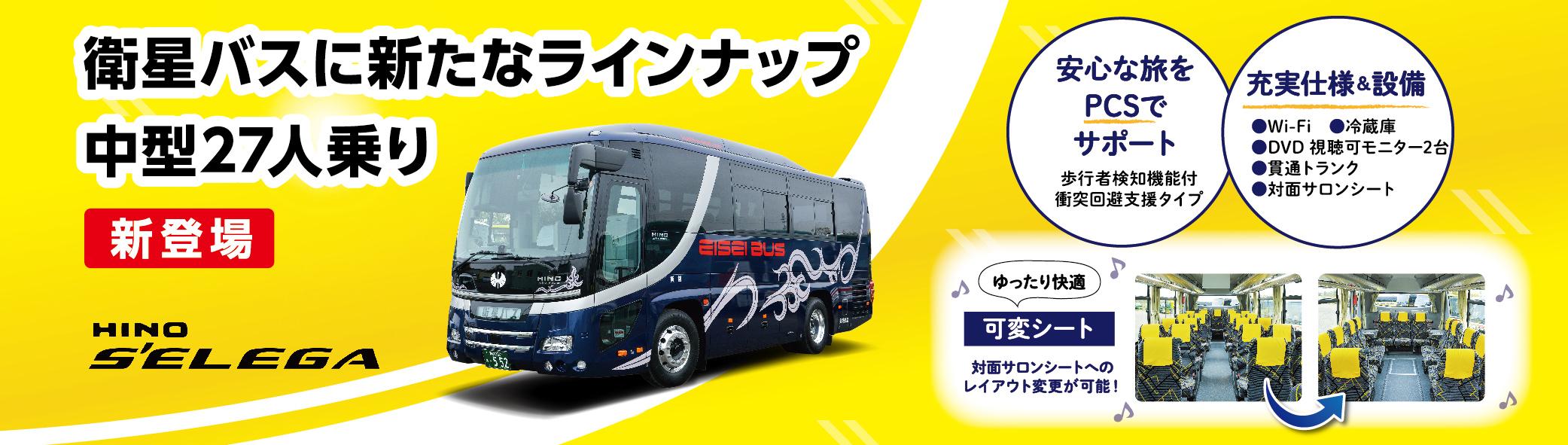 衛星バスに新たなラインナップ 中型27人乗り新登場