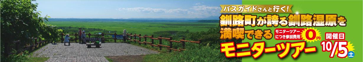 バスガイドさんと行く!釧路町が誇る釧路湿原を満喫できるモニターツアー