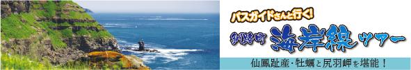 仙鳳趾産・牡蠣と尻羽岬を堪能!「バスガイドさんと行く!釧路町海岸線ツアー」