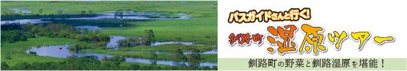 釧路町の野菜と釧路湿原を堪能!「バスガイドさんと行く!釧路町湿原ツアー」